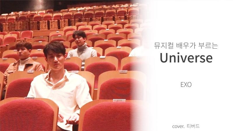 엑소 - 유니버스 커버 (Exo - Universe Cover뮤지컬배우 Ver.)