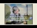 Владимир Высоцкий - Братские могилы поёт Евгений Поляков