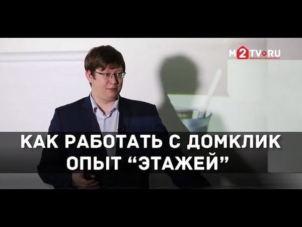 """Автоматизация в агентстве и работа с ДомКлик Опыт ФРК Этажи"""""""