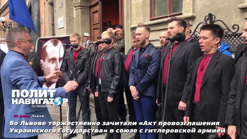 Во Львове торжественно зачитали «Акт провозглашения Украины» в союзе с гитлеровской армией