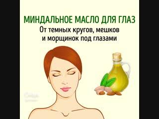 Натуральные средства для красоты