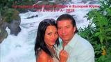 ПРЕМЬЕРА!!! Ты только мой Наталья Штерн и Валерий Юрин