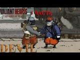 Прохождение Valiant Hearts The Great War Часть-3 (Акопы).