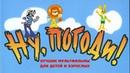 Ну, погоди! Выпуск 8 Новый год. Лучшие мультфильмы для детей и взрослых