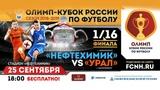 1/16 финала ОЛИМП-Кубок России. «Нефтехимик» - «Урал»