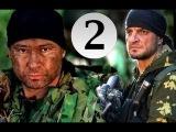 Стрелок 2 - Право на смерть (2014) - 1-2 серия. Боевик смотреть сериал онлайн