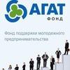 Фонд «АГАТ». Помощь молодым предпринимателям