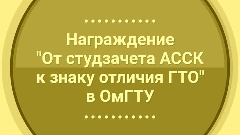 Награждение за внутривузовский этап От студзачета АССК к знаку отличия ГТО в ОмГТУ. 2018