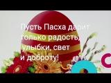 Поздравляю с Пасхой! Очень красивая музыкальная видео-открытка