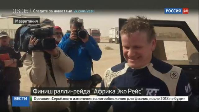 Новости на Россия 24 • Россияне удачно выступили на Африка Эко Рейс 2017
