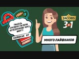 Собери все лайфхаки от Jacobs 3в1