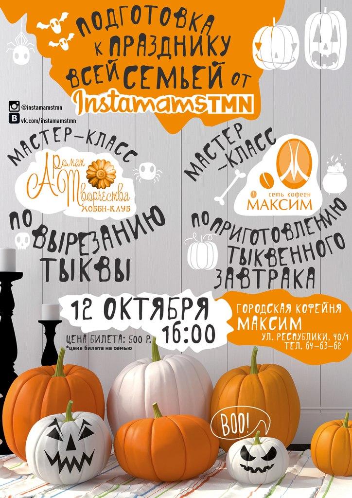 Куда сходить в Тюмени в выходные: 10 - 12 октября 14
