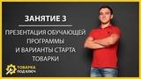 Бесплатный тренинг Товарный бизнес с нуля - занятие 3