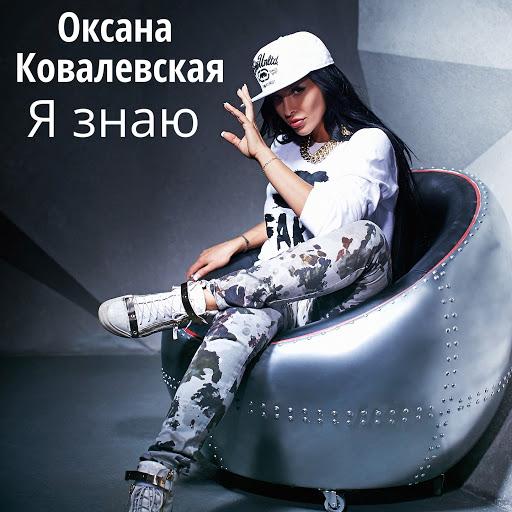 Оксана Ковалевская альбом Я знаю