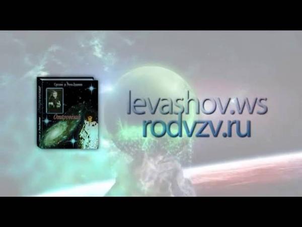 Откровение Светланы Левашовой Аудиоспектакль 18