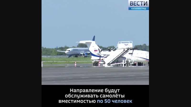 Авиарейсы из Калининграда в Берлин возобновятся 1 июня