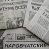 """""""Наровчатские новости"""""""