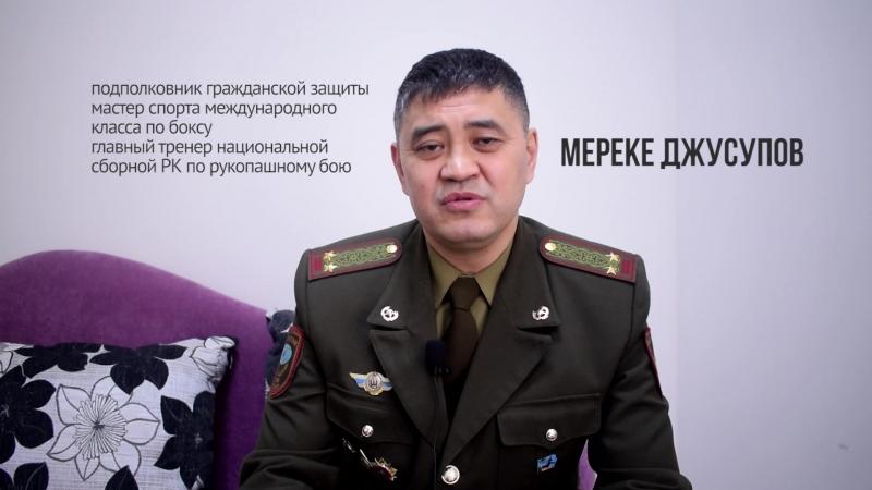 Джусупов Мереке Ертаевич. Онлайн акция НЕТ ТЕРРОРИЗМУ,! НЕТ ЭКСТРЕМИЗМУ!