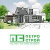 Петроcтрой — строительство домов и фундаментов