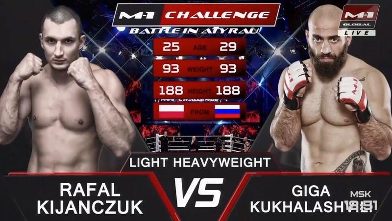 Рафал Киянчук vs Гига Кухалашвили, M-1 Challenge Battle in Atyrau