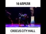 ЮДИ - Шоу «Света и Тьмы», 10 апреля Crocus City Hall