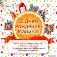 С Днем рождения, Марина!!!