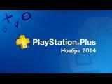 PlayStation Plus - Ноябрь 2014 бесплатные игры