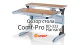 Обзор парты Comf-Pro BD-333 Harvard Купить в Иркутске