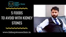 Foods to avoid with Kidney Stone Get the Facts right