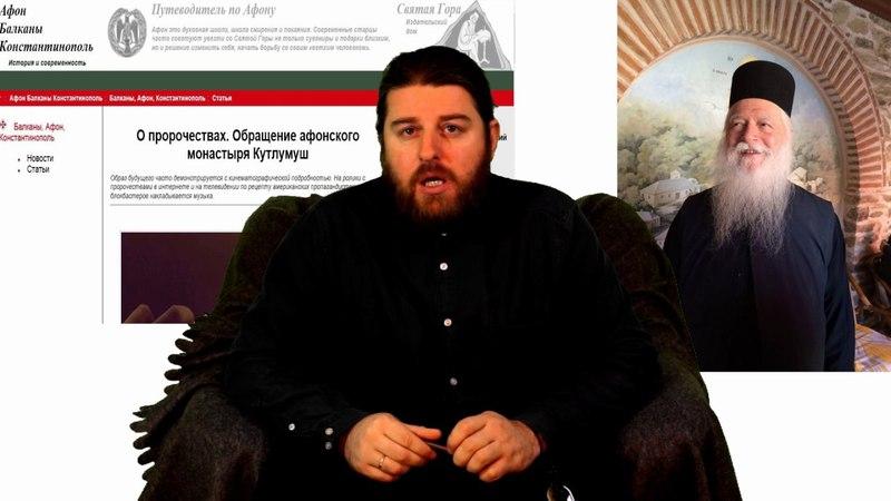Пророчества о Русско-Турецкой и 3-й мировой войне в наследии прп. Паисия Святогорца.