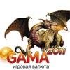 GAMAZON.RU - ВАШ ПОСТАВЩИК ИГРОВОЙ ВАЛЮТЫ №1
