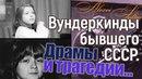 Что стало с вундеркиндами бывшего СССР? Драмы и трагедии