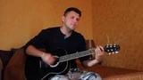Дима Билан - Как хотел я (кавер Dima Bilan cover)