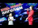 Ярослава Дегтярёва и OstUP – Будь моим ангелом (Орлёнок, 26.09.2018)