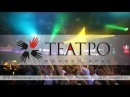 Weekend. BOBINA FONTANO 11-12.04.14 @ Театро VIDEO: gazizov_dinar