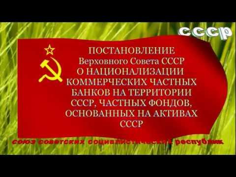 ГНЧК СССР (г. Москва) берет Сбербанк в госсобственность СССР