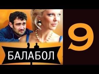 Балабол / Одинокий волк Саня 9 серия (2013) Ироничный детектив фильм сериал