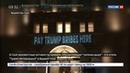 Новости на Россия 24 Отель Трампа в Вашингтоне назвали грязной дырой