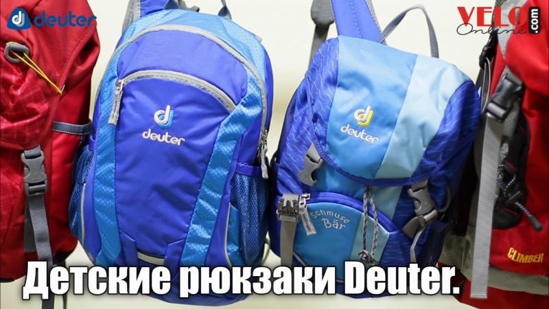 Детские рюкзаки Deuter - лучший компаньон для вашего ребенка!