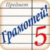 Грамотей! - увлекательный тест орфографии