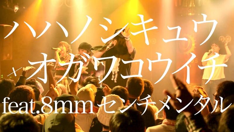2016.01.17 ハハノシキュウ×オガワコウイチ feat.8mm(ハチミリ)/センチメンタ125