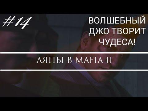 [14] Mafia 2 DLC про Джо Барбаро - ИГРОВЫЕ КИНОЛЯПЫ
