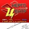 """ООО """"ЭНЕРГО ЦЕНТР"""""""