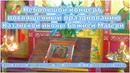 Небольшой концерт посвященный празднованию иконы Божией Матери Казанская