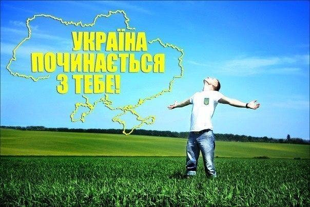 Україна починається з тебе