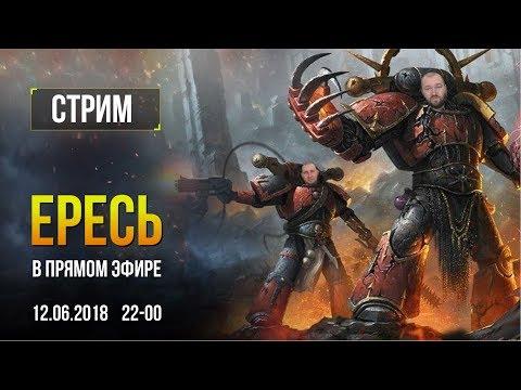 Warhammer: Ересь Базилевса 8. Темные Ангелы.