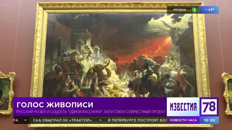 Русский музей и «Одноклассники» запустили совместный проект