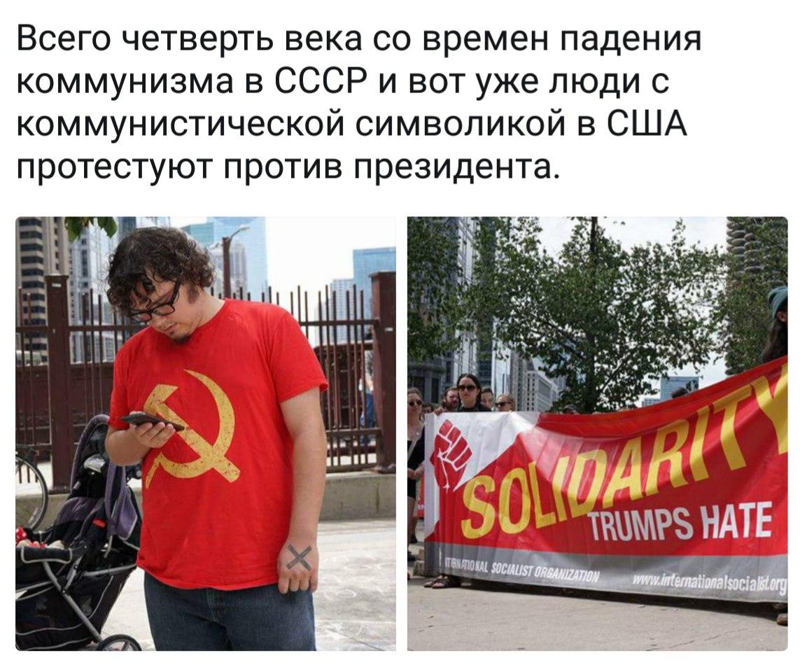 И вот уже люди с коммунистической символикой в США протестуют против президента