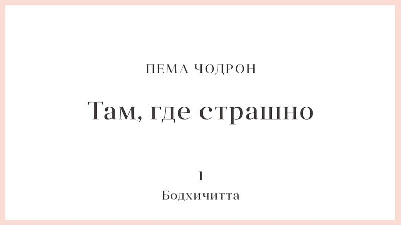 Пема Чодрон – Там, где страшно   1. Бодхичитта   Аудиокнига