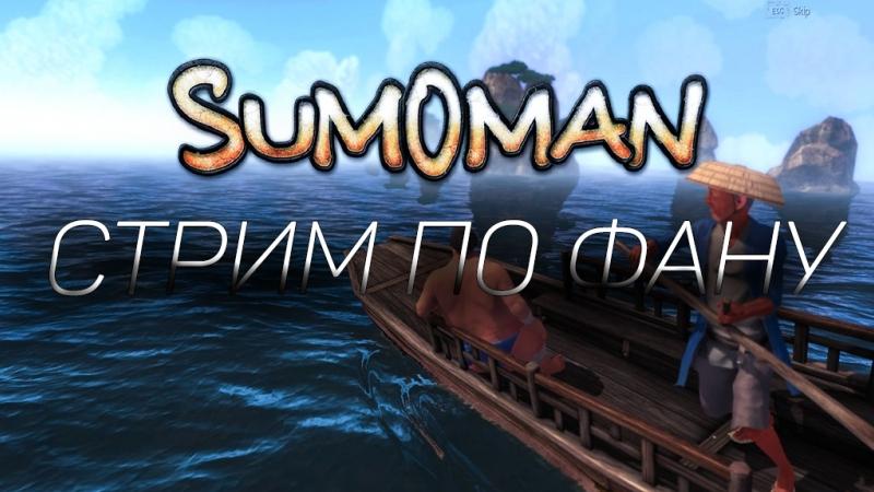 СТРИМ ПО ФАНУ - SUMOMAN